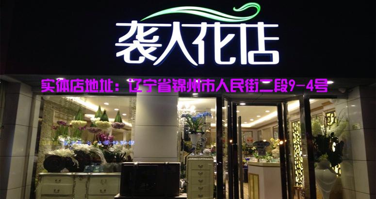 锦州袭人花店