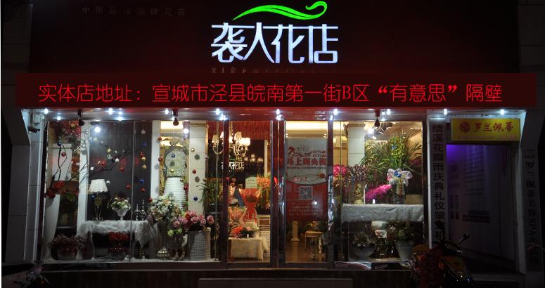 泾县袭人花店